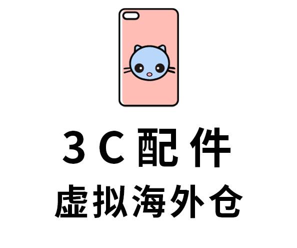 3C配件类产品虚拟仓服务【全境通海外仓