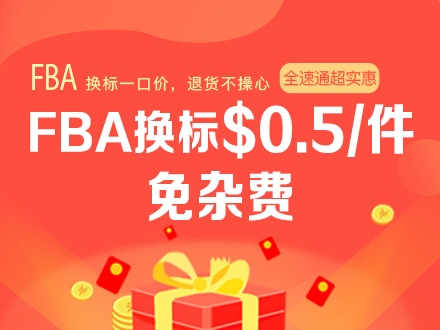 FBA换标0.5美金一件无杂费!