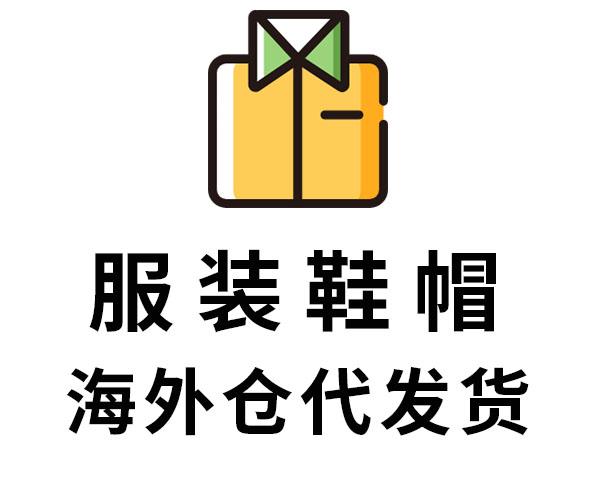 服装鞋帽代发货服务【全境通海外仓】