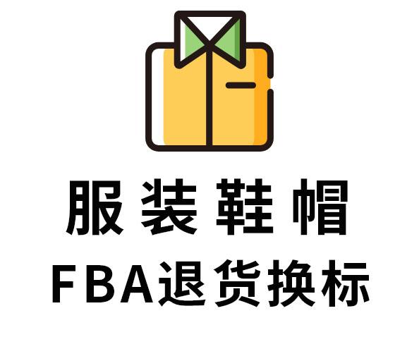 服装鞋帽类产品FBA换标【全境通海外仓】