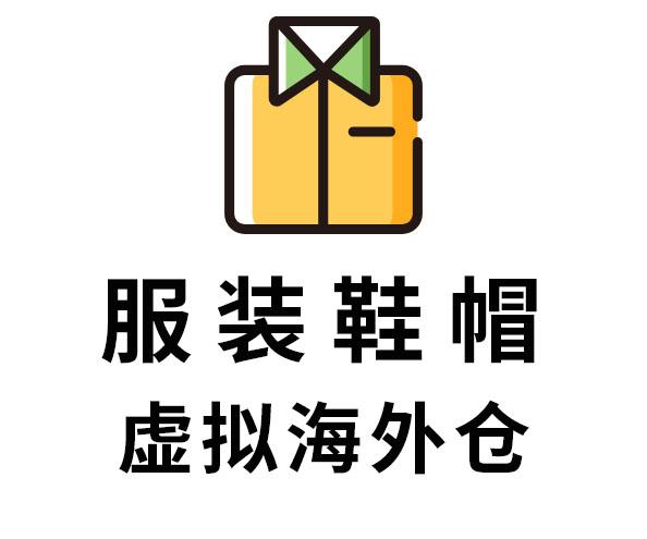 服装鞋帽类产品虚拟仓服务【全境通海外