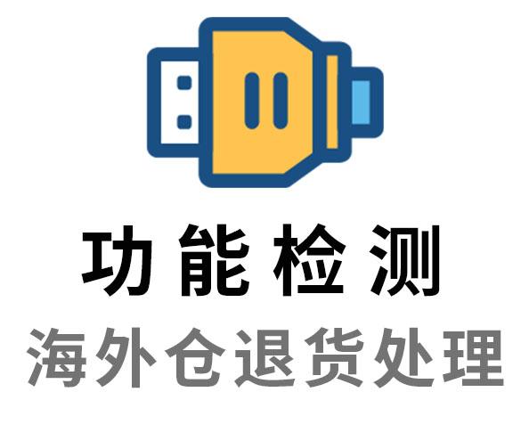 退货功能检测服务【全境通海外仓】