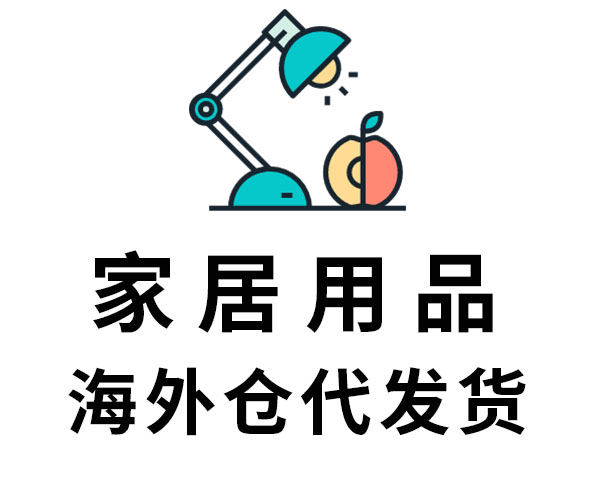 家居用品代发货服务【全境通海外仓】