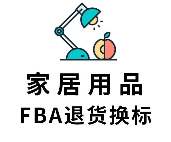 家居用品类产品FBA换标【全境通海外仓】