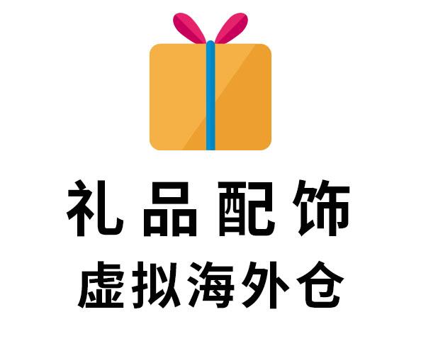 礼品配饰类产品虚拟仓服务——全境通海