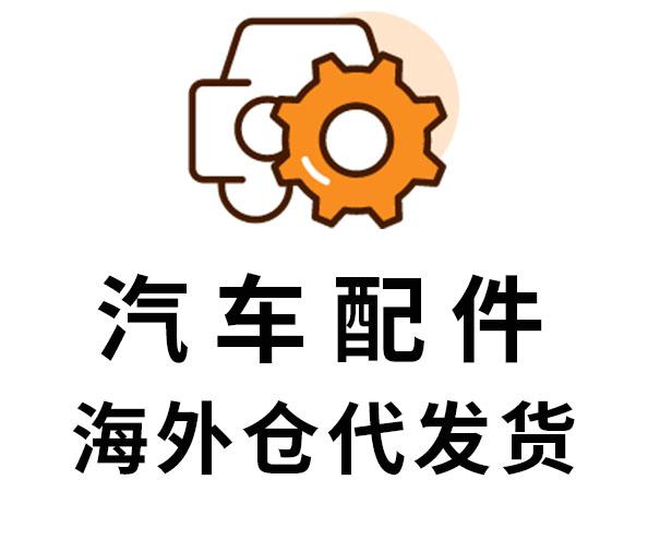汽配产品代发货服务【全境通海外仓】