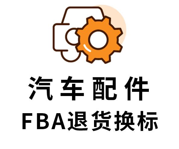 汽车配件类产品FBA换标【全境通海外仓】