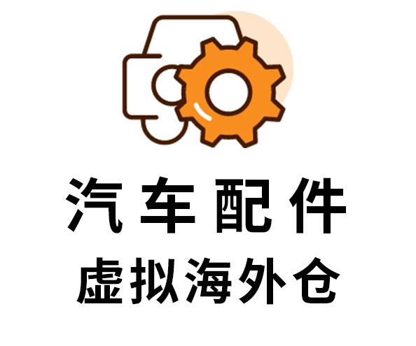 汽车配件类产品虚拟仓服务【全境通海外