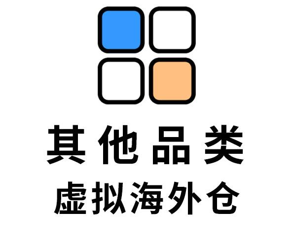 其他种类产品虚拟仓服务【全境通海外仓