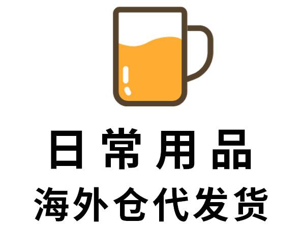 日常用品代发货服务【全境通海外仓】