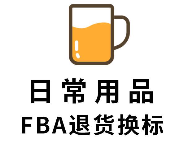 日常用品类产品FBA换标【全境通海外仓】