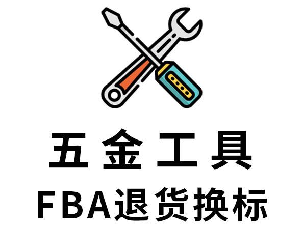 五金工具类产品FBA换标【全境通海外仓】