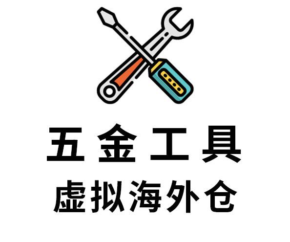 五金工具类产品虚拟仓服务【全境通海外
