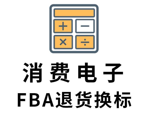 消费电子类产品FBA换标【全境通海外仓】