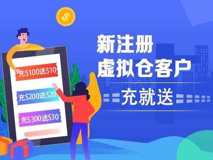 虚拟仓新客户充值就送体验金